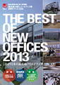 ��26��@��o�j���[�I�t�B�X�܁uTHE BEST OF NEW OFFICES 2013�v